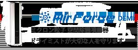 空間除菌・消臭ミクロン噴霧器 Air Force