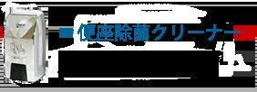 日本シンクの便座除菌クリーナー